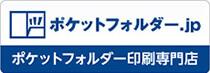 ポケットフォルダー.jp バナー