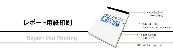 レポート用紙,印刷,オリジナル