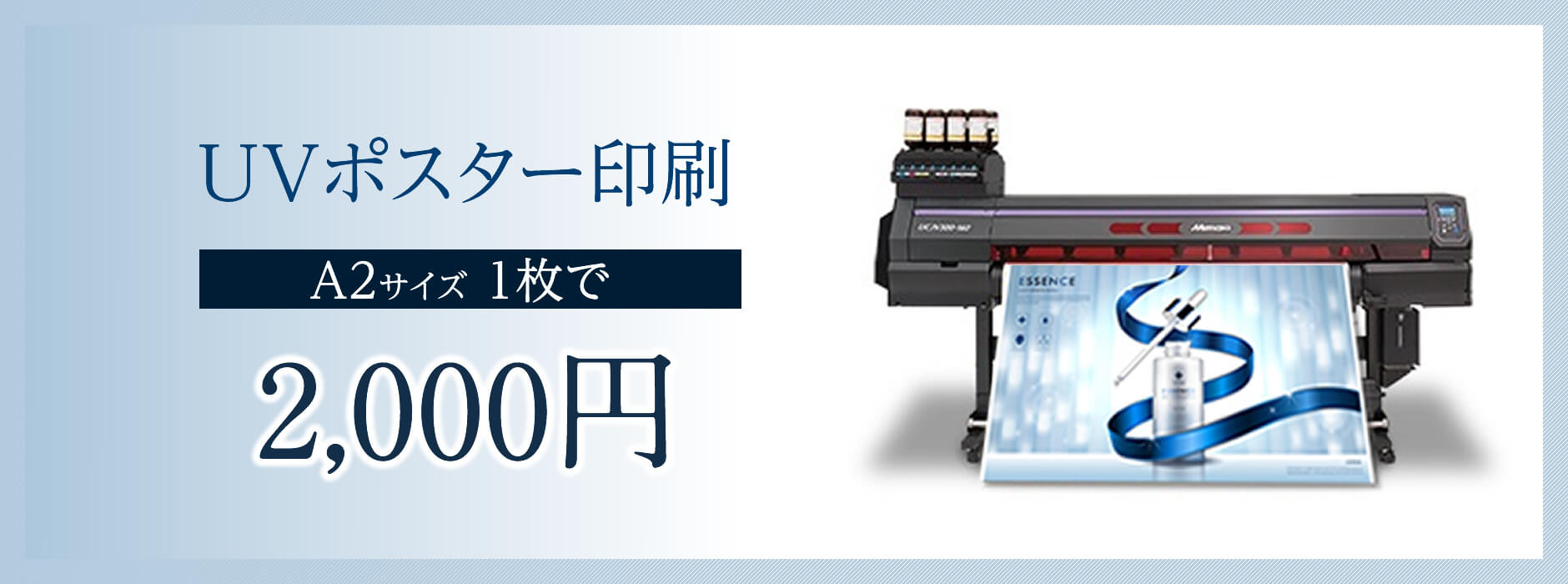 トップページアイキャッチ UV印刷