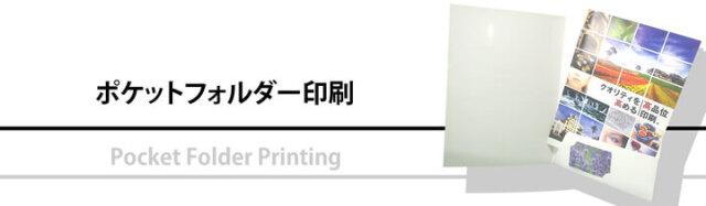 ポケットフォルダー印刷